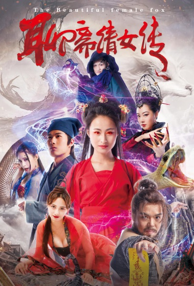 The Beautiful Female Fox Movie Poster, 聊斋倩女传 2019 Chinese film