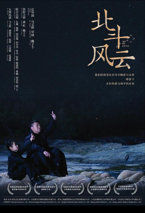 The Big Dipper Movie Poster, 北斗风云 2019 Chinese film
