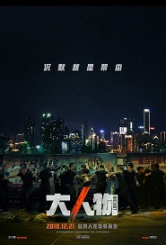 The Big Shot Movie Poster, 大人物 2019 Chinese film