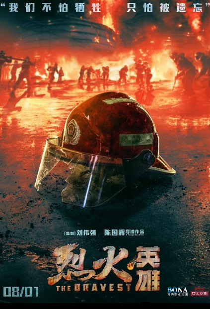 The Bravest Movie Poster, 烈火英雄 2019 Chinese film