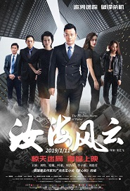 The Business Storm of Ruhai Movie Poster, 汝海风云 2019 Chinese film