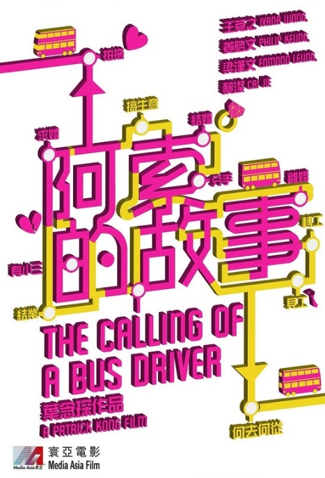 The Calling of a Bus Driver Movie Poster, 阿索的故事 2019 Hong Kong Film