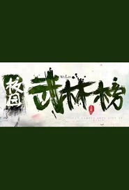 The Campus Arts List of Wulin Movie Poster, 校园武林榜 2019 Chinese film