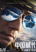 The Chinese Pilot Movie Poster, 中国机长 2019 Chinese film