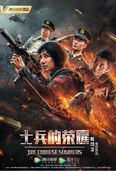 The Chinese Soldiers Movie Poster, 士兵的荣耀 2019 Chinese film