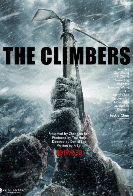 The Climbers Movie Poster, 攀登者 2019 Chinese film