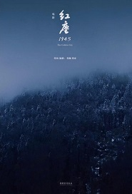 The Coldest City Movie Poster, 红尘1945 2019 Chinese film