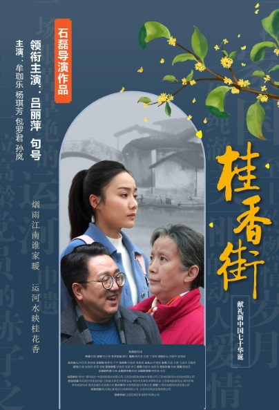 The Compassion in Between Movie Poster, 桂香街 2019 Chinese film