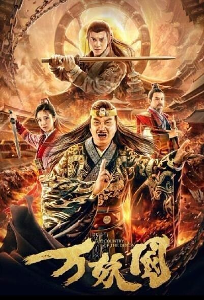 The Country of the Demon Movie Poster, 万妖国 2019 Chinese film