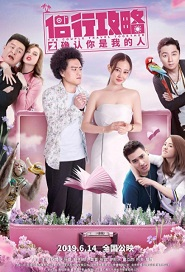 The Couple Travel Together Movie Poster,  侣行攻略之确认你是我的人 2019 Chinese film