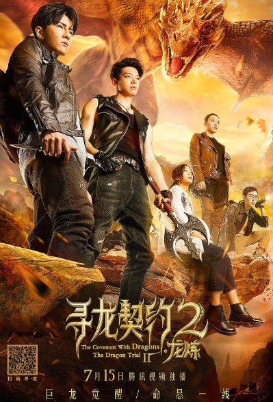 The Covenant with Dragons 2 Movie Poster, 寻龙契约2龙炼 2019 Chinese film