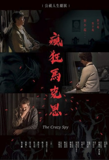 The Crazy Spy Movie Poster, 瘋狂馬克思 2019 Taiwan film