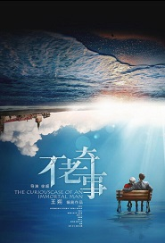 The Curious Case of an Immortal Man Movie Poster, 不老奇事 2019 Chinese film
