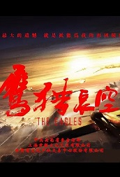 The Eagles Movie Poster, 鹰猎长空 2019 Chinese film