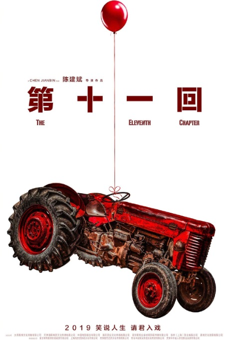 The Eleventh Chapter Movie Poster, 第十一回 2019 Chinese film