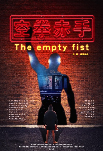 The Empty Fist Movie Poster, 空拳赤手 2019 Chinese film