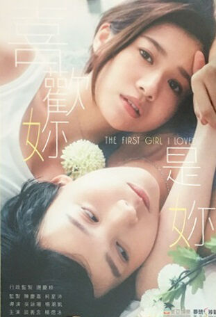 The First Girl I Love Movie Poster, 喜歡妳是妳  2019 Hong Kong film