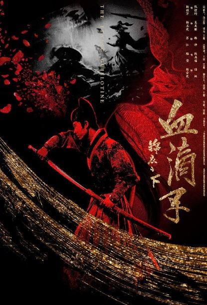 The Flying Guillotine Movie Poster, 锦衣之下之血滴子 2019 Chinese film
