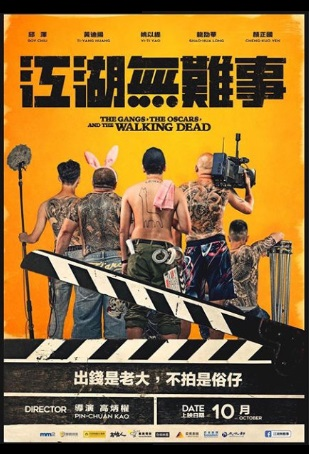 The Gangs, the Oscars, and the Walking Dead Movie Poster, 江湖無難事 2019 Taiwan film