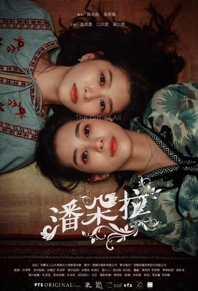 The Gift of All Movie Poster, 潘朵拉 2019 Chinese film