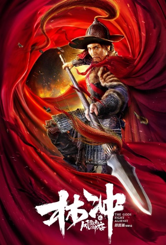 The Gods Fight Against Movie Poster, 林冲之风雪山神庙 2019 Chinese film
