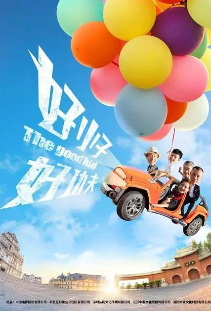 ​The Good Kid Movie Poster, 好小子,好功夫 2019 Chinese film