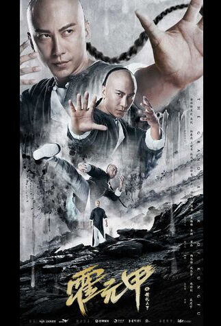 The Grandmaster of Kung Fu Movie Poster, 霍元甲之精武天下 2019 Chinese film