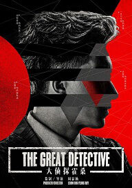 The Great Detective Movie Poster, 大侦探霍桑 2019 Chinese film