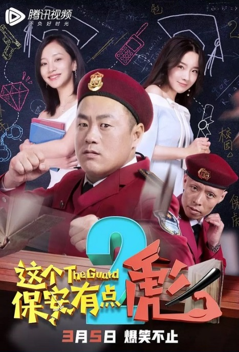 The Guard 2 Movie Poster, 这个保安有点彪2 2019 Chinese film