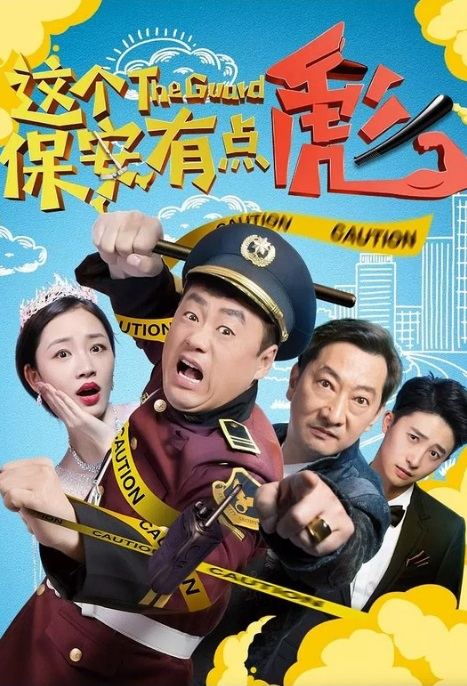 The Guard Movie Poster, 这个保安有点彪 2019 Chinese film