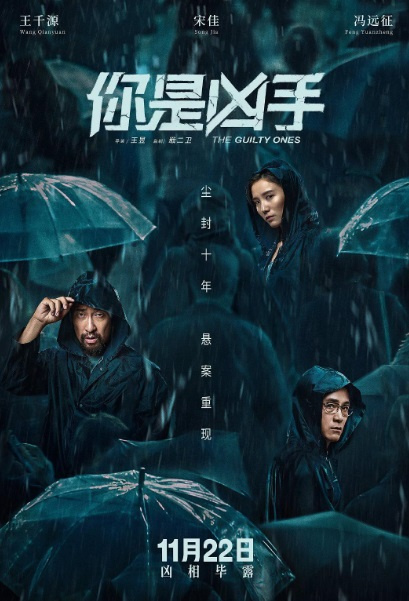 The Guilty Ones Movie Poster, 你是凶手 2019 Chinese film