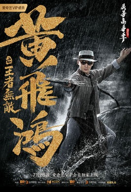 The King Is Invincible Movie Poster, 黄飞鸿之王者无敌 2019 Chinese film