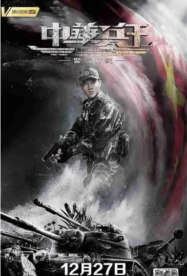The King of Arms Movie Poster, 中华兵王之警戒时刻 2019 Chinese film