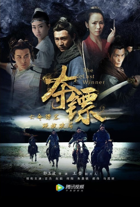 The Last Winner Movie Poster, 夺镖 2019 Chinese film