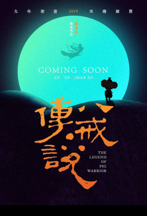 The Legend of Pig Warrior Movie Poster, 2019 八戒·传说 Chinese Fantasy film