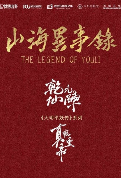 The Legend of Youli 1 Movie Poster, 山海异事录之乾元仙阵 2019 Chinese film