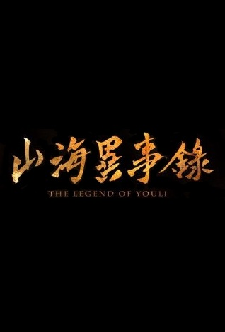 The Legend of Youli 2 Movie Poster, 山海异事录之幽离传说 2019 Chinese film