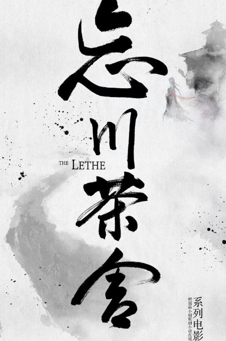 The Lethe Movie Poster, 忘川茶舍 2019 Chinese film
