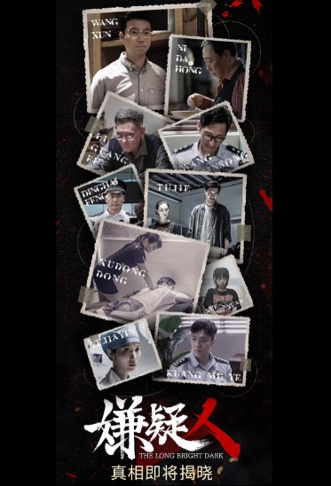 The Long Bright Dark Movie Poster, 嫌疑人 2019 Chinese film