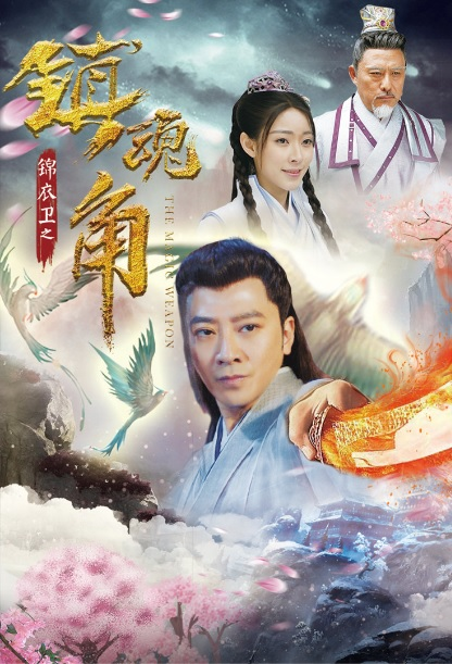 The Magic Weapon Movie Poster, 锦衣卫之镇魂角 2019 Chinese film