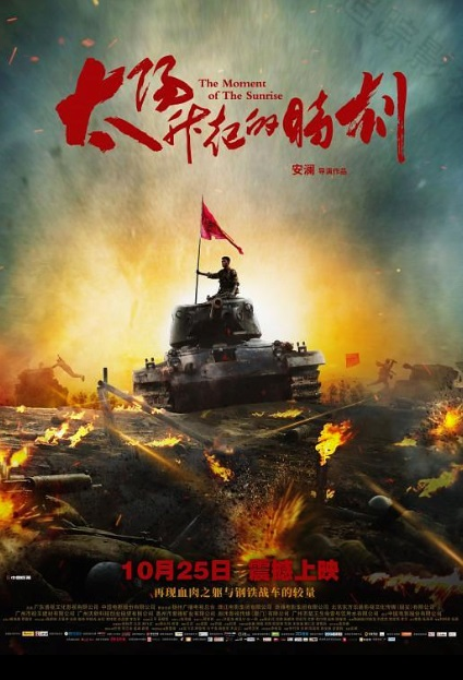 The Moment of the Sunrise Movie Poster, 太阳升起的时刻 2019 Chinese film