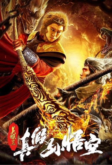 The Monkey King: The True Sun Wukong Movie Poster, 美猴王之真假孙悟空 2019 Chinese film
