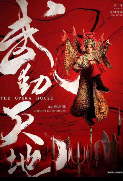The Opera House Movie Poster, 武动天地 2019 Chinese film