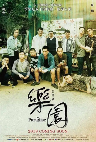 The Paradise Movie Poster, 樂園 2019 Chinese film