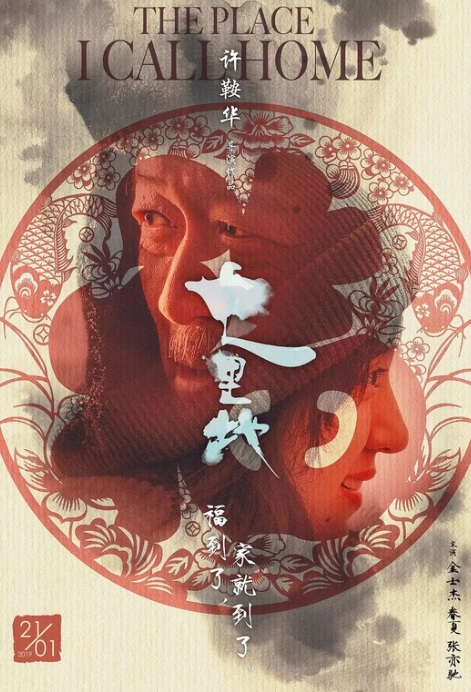 The Place I Call Home Movie Poster, 七里地 2019 Chinese film