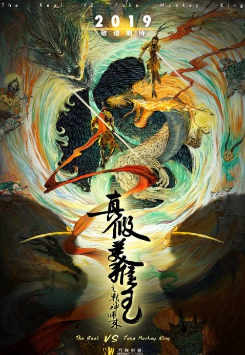 The Real vs. Fake Monkey King Movie Poster, 真假美猴王之战神归来 2019 Chinese film