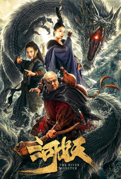 The River Monster Movie Poster, 河妖 2019 Chinese film