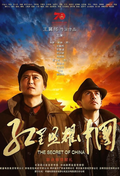The Secret of China Movie Poster, 红星照耀中国 2019 Chinese film