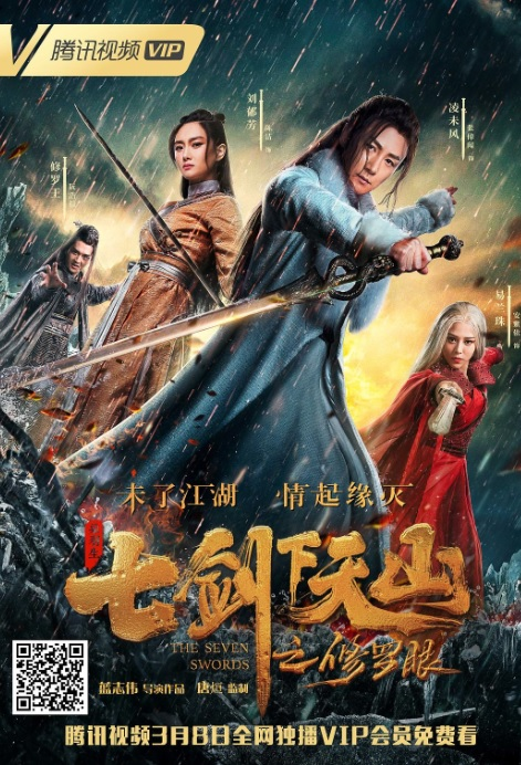 The Seven Swords 1 Movie Poster, 七剑下天山之修罗眼 2019 Chinese film