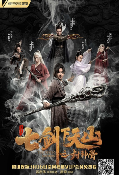 The Seven Swords 2 Movie Poster, 七剑下天山之封神骨 2019 Chinese film